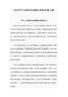 2019學習十九屆四中全會精神心得體會匯編 (4篇)