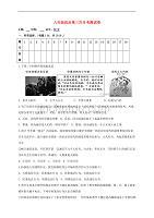 青海省西宁市2017-2018学年八年级政治11月月考试题 新人教版