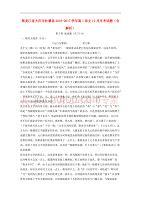 黑龙江省大庆市杜蒙县2016-2017学年高二语文12月月考试题(含解析)
