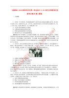 (新课标)2018新高考历史第一轮总复习 3.20 现代中国教育的发展考点集训 新人教版