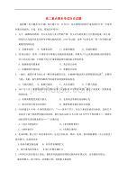 陕西省黄陵县2016-2017学年高二历史下学期期末考试试题(重点班)