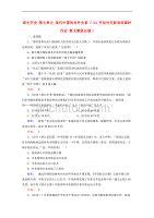 高中历史-第七单元 现代中国的对外关系 7.24 开创外交新局面课时作业 新人教版必修1
