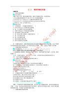 高中数学 第二章 随机变量及其分布 2.1 离散型随机变量及其分布列 2.1.1 离散型随机变量问题导学案 新人教A版选修2-3