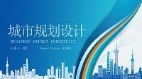 藍色商務城市規劃設計PPT模板