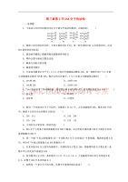 高中生物 第三章 基因的本质 第2节 DNA的分子结构练习(无答案)新人教版必修2