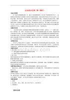 高中生物 第一章 孟德尔定律 1.2 自由组合定律教案4 浙科版必修2
