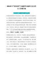 """2019年""""黨性修養""""主題教育專題研討發言范文三份稿匯編"""