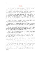 (2016年秋季版)七年级语文下册 第六单元 23 棋王阅读练习 冀教版