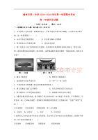 陕西省榆林市第二中学2018-2019学年高一历史上学期期中试题
