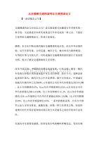 北京缓解交通拥堵网站交通拥堵论文