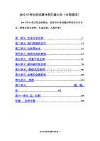 [中考]2012中考化学试题分类汇编大全全国通用