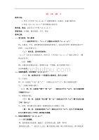 (2016年秋季版)一年级语文上册 zh ch sh r 3教案 教科版