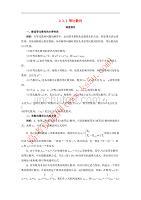 高中数学 第二章 数列 2.3.1 等比数列课堂探究学案 新人教B版必修5