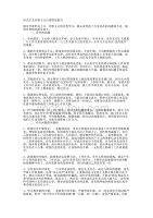 形式主義官僚主義自查情況報告 docx