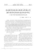 東道國多維度技術集聚與跨國公司海外投資逆向技術溢出效應研究——基于中國對OECD國家投資的實證分析