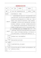 陕西省石泉县七年级生物上册 1.1.2 调查周围环境中的生物教案2 (新版)新人教版