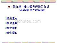 藥物分析 第九章 維生素類藥物分析