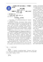 黑龙江省大庆市2018届高三语文下学期开学考试(3月)试题