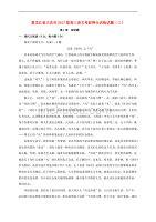黑龙江省大庆市2017届高三语文考前得分训练试题(三)
