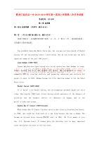 黑龙江省宾县一中2018-2019学年高一英语上学期第二次月考试题(同名5866)