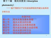 分析化學課件吸光光度法.