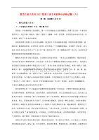 黑龙江省大庆市2017届高三语文考前得分训练试题(六)