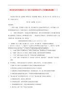 陕西省宝鸡市渭滨区2017届九年级物理化学4月质量检测试题(一)