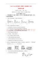 黑龙江省大庆市第四中学2018-2019学年高二物理下学期第一次检测试题
