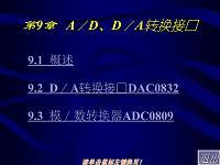 單片機原理與接口技術_第9章___A/D、D/A轉換接口講述