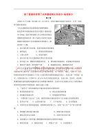 陕西省黄陵中学2018届高三地理下学期第三次质量检测试题(普通班)