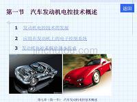 七汽車發動機電控技術概述