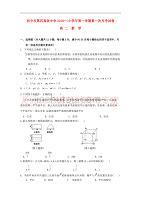 青海省西宁市第四高级中学2018-2019学年高二数学上学期第一次月考试题