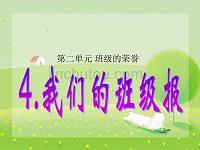 浙教版小学二年级下册第二单元品德与生活《我们的班级报PPT课件》.