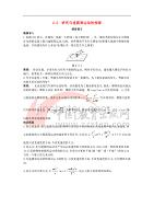 高中物理 第二章 研究圆周运动 2.2 研究匀速圆周运动的规律素材1 沪科版必修2