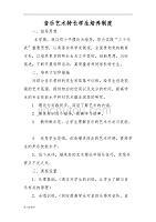 藝體特長生培養訓練制度_2003文檔