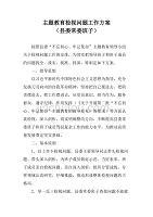 主題教育檢視問題工作方案(縣委常委班子)