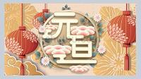 創意中國風元旦節日策劃PPT模板