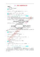 高中数学 第三章 三角恒等变换 3.1 同角三角函数的基本关系导学案 北师大版必修4