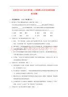 陕西省西安市长安区第五中学2017-2018学年高二语文上学期第一次月考试题