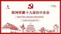 深入貫徹黨的十九屆四中全會精神PPT (2)