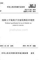 JGJT322-2013 混凝土中氯離子含量檢測技術規程