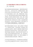 論文開題報告模板范文工程碩士論文開題報告范文