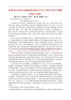 黑龙江省大庆市杜尔伯特蒙古族自治县2016-2017学年高二语文下学期期中试题(无答案)