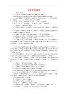 高中语文 第一专题 语言 存在的家园(文本研习)练习 苏教版必修3