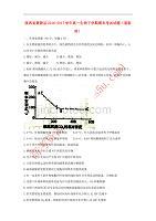 陕西省黄陵县2016-2017学年高一生物下学期期末考试试题(高新部)