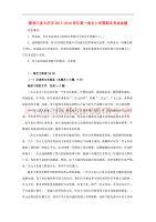 黑龙江省大庆市2017-2018学年高一语文上学期期末考试试题(同名7936)