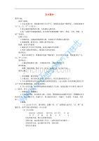 (2016年秋季版)一年级语文上册 识字2 万片荷叶教案 苏教版
