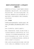 2019年對照黨章黨規找差距個人對照檢查材料4950字文