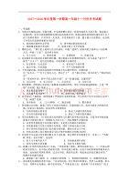 青海省西宁市2017-2018学年高一历史上学期11月月考试题