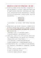 青海省西宁市2018届高三历史下学期复习检测(二模)试题二